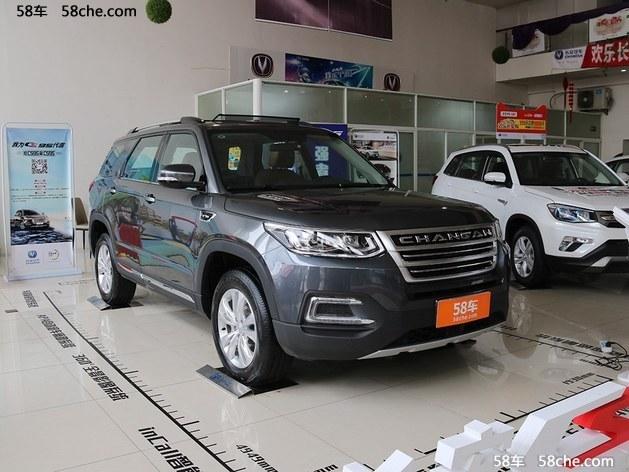 珠海长安CS95特价优惠中 购车直降2万元